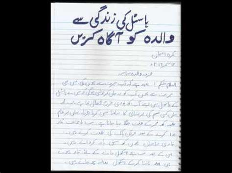urdu letter  middle standard students youtube