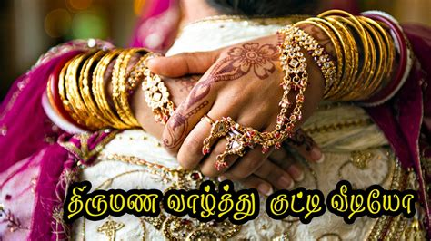 wedding wishes anniversary wishes  tamil video  youtube