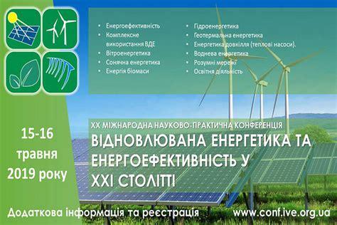 Про возобновляемые и невозобновляемые источники энергии