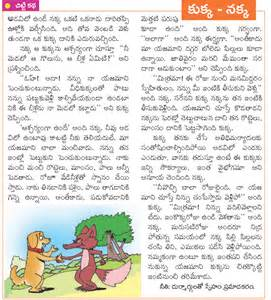 Kids Telugu Stories for Children