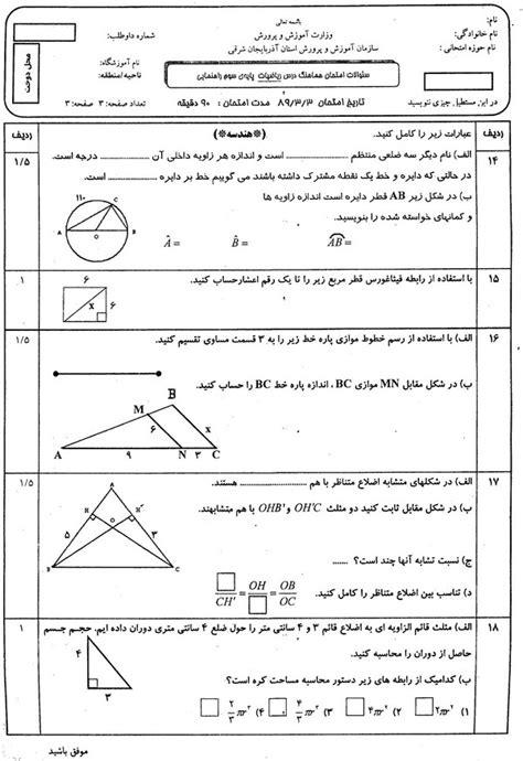 ریاضی 20 ----- reyazi20   بانک تمام سوالات ارائه شده