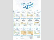 Free 2017 Calendar With Hijri تقويم ميلادي هجري مجانا on