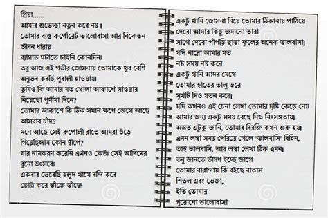 bangla love letter valobashar chithi bengali letter