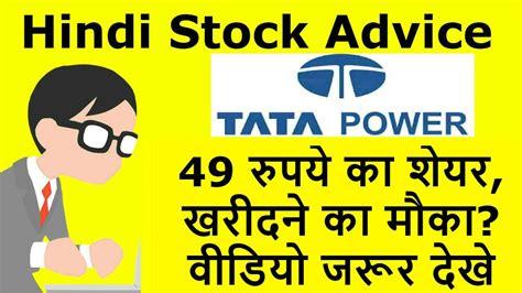 Tata power limited is an indian electric utility company based in mumbai, maharashtra, india and is part of the tata group. Tata Power Stock Update   49 रुपये का शेयर, खरीदने का मौका? वीडियो जरूर देखे   Tata Power Share ...