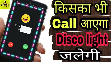 phone call flash light mobile flash light calls sms do you need led