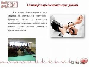 План профилактики гипертонии