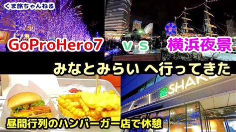 shake shack japan yokohama night gopro hero