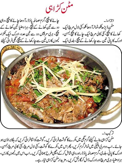 mutton karahi recipe  urdu pakistani food mutton recipes