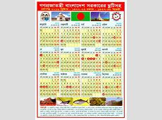 Bangladesh PublicGovernment Holidays 2018 । Bangla Calender 2018