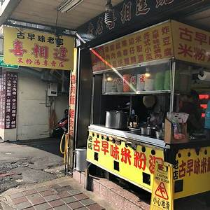 Xi Xiang Feng Rice Noodle Soup, Tamsui Tamsui Bali District Restaurant Reviews, Phone