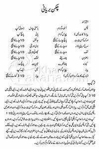 Chicken Biryani | Tafreeh Mela - Pakistani Urdu Forum ...
