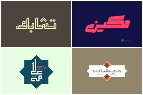 beautiful arabic fonts   branding  event