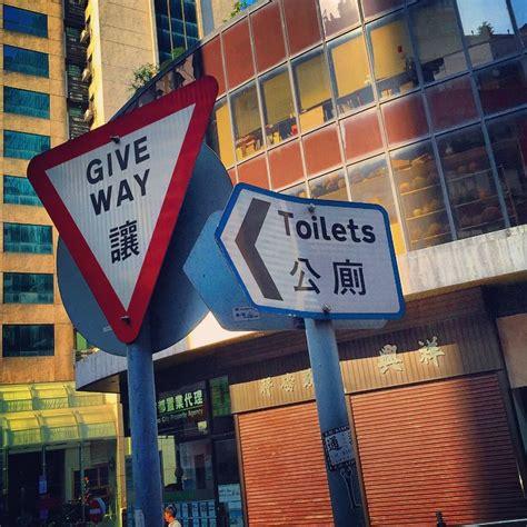 give    toilet hong kong   eyes