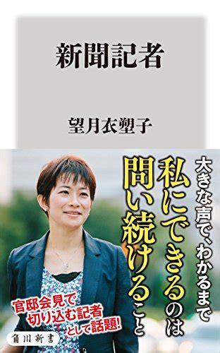 tori matsuzaka protagoniza la pelicula shinbun kisha