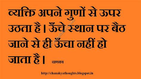 Chanakya Wise Thoughts  Download Review Feedbacks