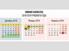 Праздники в январе 2019 года официальные январские