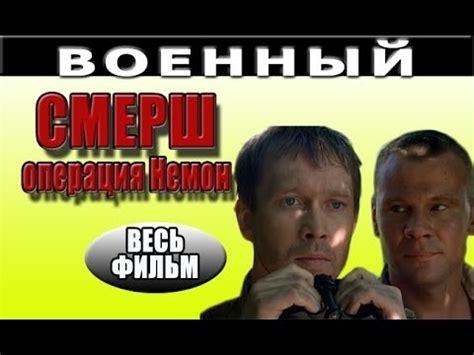 smersh hd  russkie filmy  voyne  russkie voennie filmi youtube