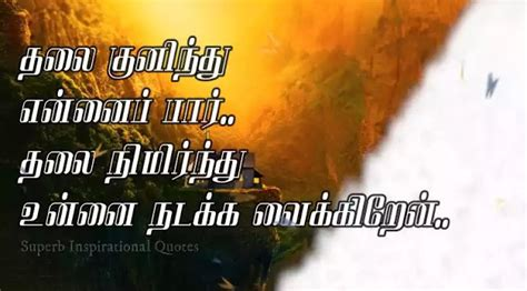 After sometimes asking for something from god, if you don't get, do not get angry with. தலை குனிந்து | கடவுள் | God Quotes in Tamil-03 - Superb inspirational Quotes