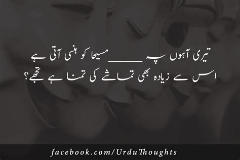 Awesome Urdu Poetry 2 Line Images  Urdu Thoughts