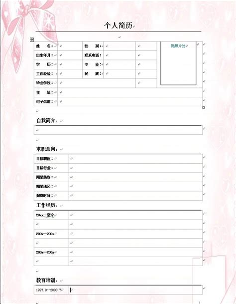16593 template for resumes 个人简历模板 86人才网 八六人才网