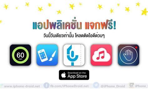 รวมแอปพลิเคชั่นแจกฟรี (ปกติขาย) iPhone, iPad โหลดด่วน ก่อน ...