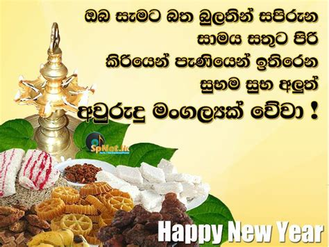 2018 new year wishes in sinhala 17 best images about birthday cake on birthdays sheet cakes and haircut for baby