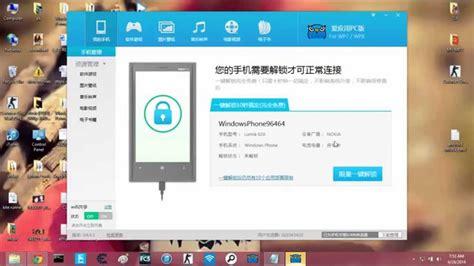 how to jailbreak windows 10 or lumia