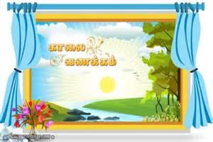இலவச kaalai vanakkam வ ழ த த அட ட கள free happy morning greetings