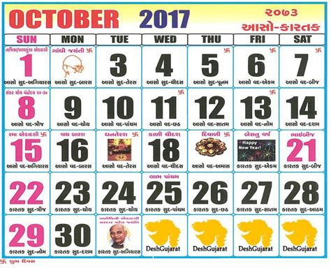 gujarati calendar  vikram samvat year