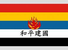 Reformed Government of the Republic of China Wikipedia
