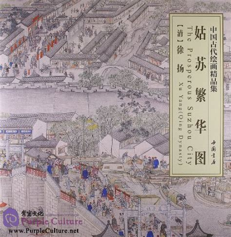 selected ancient chinese paintings  prosperous suzhou
