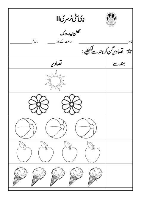 sr gulshan the city nursery ii urdu and math worksheets