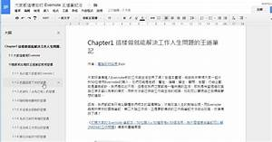 google docs With google documents outline tool
