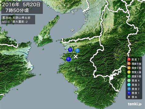 和歌山 地震 今日