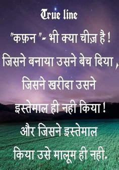 quotes hindi anmol vachan images