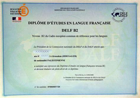 stage chambre de commerce alliance française de bethléem delf dalf