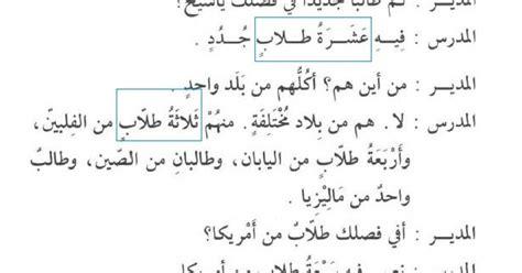 pelajaran  bilangan  bahasa arab