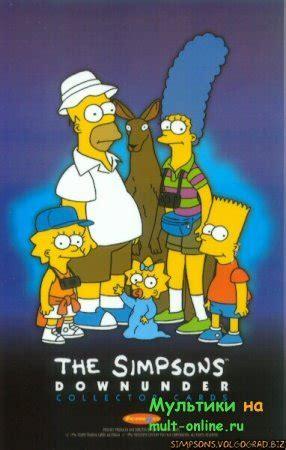 симпсоны 2 сезон смотреть онлайн мультфильм бесплатно в