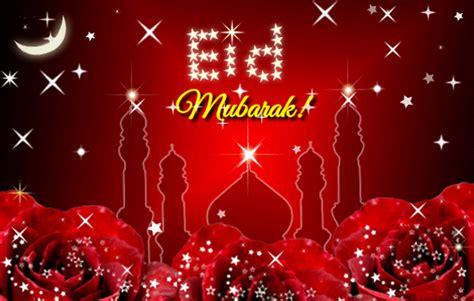 eid ul fitr eid mubarak cards  eid ul fitr eid mubarak ecards
