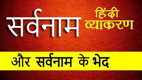 हिन्दी व्याकरण सर्वनाम और उसके भेद  सीखने की कला  Sikhne Ki Kala Youtube