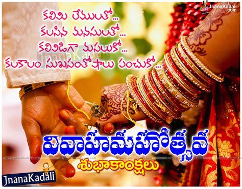 happy wedding anniversary telugu wishes quotes hd wallpapers jnana kadalicom telugu quotes