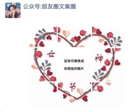 女神节文案九宫格素材图片_腾讯新闻
