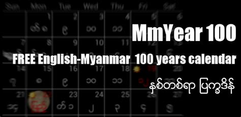 myanmar calendar mmyear android apps google play