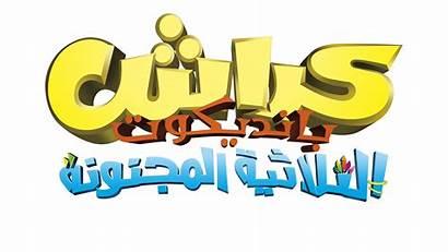 Crash Bandicoot Sane Trilogy Arabic Deviantart Join