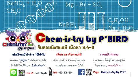 รับสอนพิเศษเคมี หาดใหญ่ - Pantip