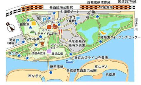 葛西 臨海 公園 マップ