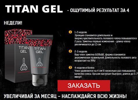 крем для увеличения полового члена titan gel купить в тасбогете