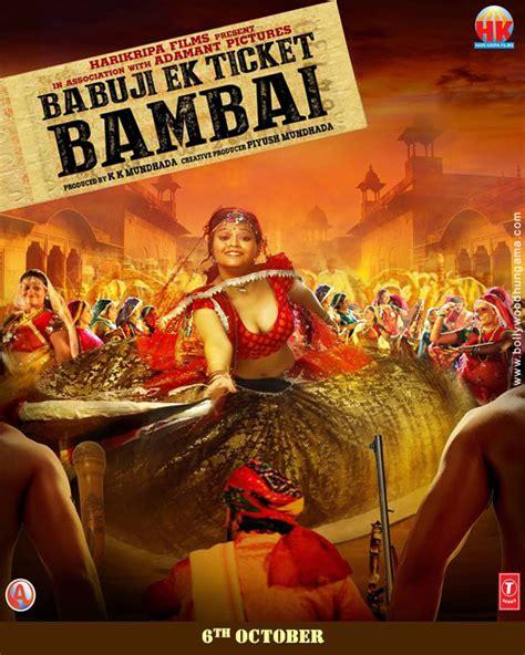Babuji Ek Ticket Bambai First Look Bollywood Hungama