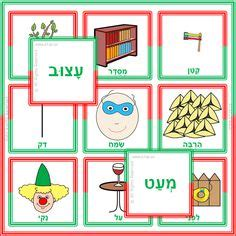 purim images worksheets fun lotto games