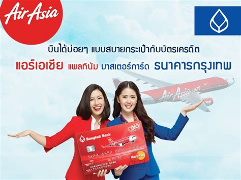 Airasia บัตรเครดิต สำหรับคนที่บินบ่อย หรือ เดินทางบ่อยๆ ...
